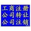 郑州高新区代办公司流程及费用