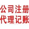 郑州金水区0元注册公司及流程