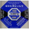 防震撞标签二代升级版SHOCKOKEE215G
