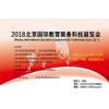 2018年北京教育装备及用品展览会