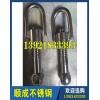 不锈钢活节螺栓定制专业活节螺栓厂家东台市顺成不锈钢制品厂