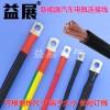 新能源电池连接线通信设备连接线光伏项目连接线