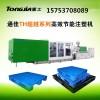 塑料网格托盘生产设备地台板九脚托盘机注塑机