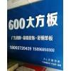 彩钢大方扣板制作商/500大方板采购/安阳大陆广告有限公司