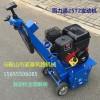 13HP燃油动力手扶式小型铣刨机_可轻松切削C50标号混凝土