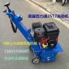 NJ250型单缸四冲程13HP燃油动力手扶式小型刨路机