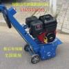 混凝土铣刨机_NJ250型燃油动力混凝土路面铣刨机