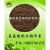 供应氨基酸肥水精华素肥水健苗补充水体氨基酸