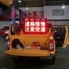 高速巡逻车led户外显示屏,路政皮卡车电子显示屏批发