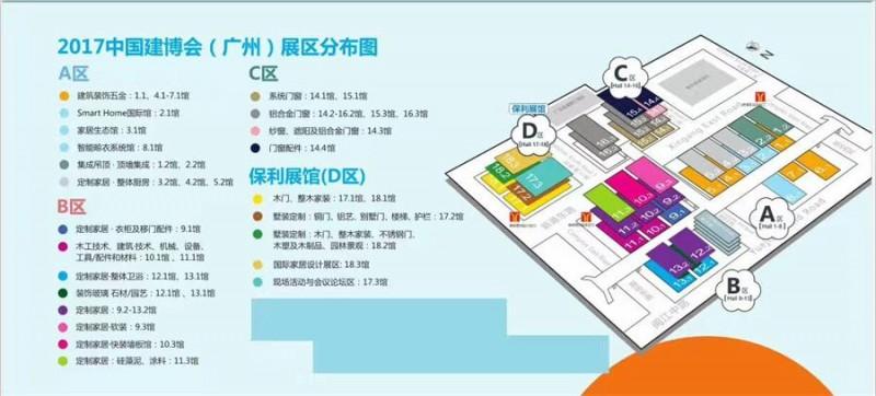 2017年广州平面图
