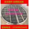不锈钢针织除沫器HG/T21618-1998丝网除沫器报价