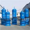 南部地区防洪排水专用500QZB潜水轴流泵