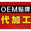上海化妆品贴牌加工,中国领先的上海化妆品贴牌加工一站式品牌服