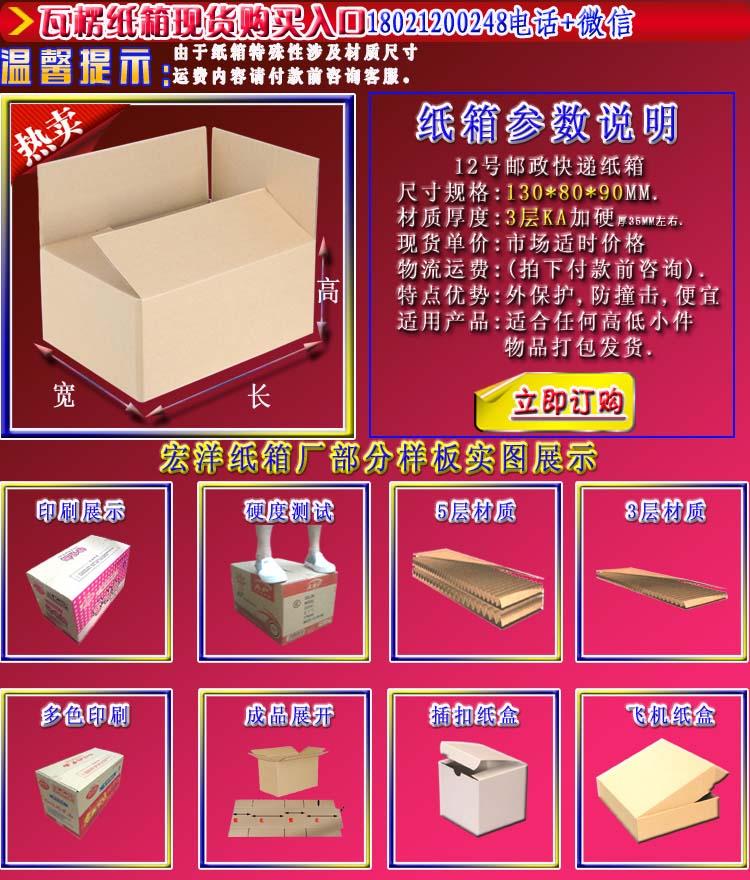12号快递纸箱3层KA材质空白参数通用图片