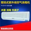 壁挂式紫外线空气消毒机厂家品牌