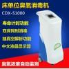 医用空气消毒机-床单位臭氧消毒机-医用空气净化消毒器