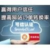 企业可信网站认证/注册集团域名多少钱/北京中万网络科技有限责
