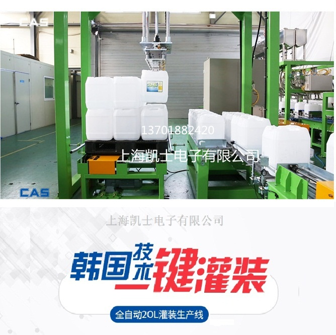 5-30㎏全自动液体灌装机