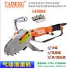 批发台湾进口气动除废边机扒纸边机气动清废机TM-2136