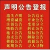 河南省郑州市登报办理郑州发票遗失登报声明郑州米艺文化传播