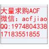 宁波求购ACF广东求购ACF胶AC823CY