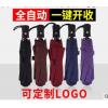 烟台礼品公司广告伞厂家定做广告晴雨伞,帐篷,全自动收放折叠伞