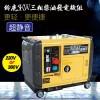 5000W220V380V风冷柴油发电机