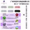 香薰护眼罩加工厂自发热冠宇蒸汽眼罩定制广州市冠宇日用品有