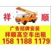 广州出租、高空维修安装、广州祥顺高空作业车出租公司