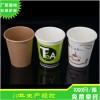 印刷高品质8安咖啡纸杯一次性广告单层咖啡杯双PE纸杯