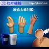 深圳红叶硅胶人体硅胶
