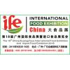 2018中国国际食品展览会