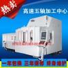 广州花都龙门五轴联动雕刻机五轴数控落地式龙门加工中心设备