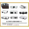 爱普生(EPSON)投影机维修点,北京投影仪灯泡售后服务中心