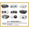 三菱投影机北京维修网点,供原装灯泡,售后质保6个月