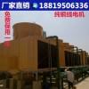 工业型方形横流式100吨冷却水塔价格