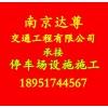 南京停车场标停车位准尺寸标准是多少?