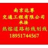 南京达尊道路标线分类南京达尊交通工程有限公司