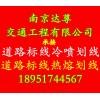 南京达尊交通工程有限公司提供道路标线划线价格