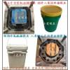 台州卖18KG乳胶漆塑料桶模具