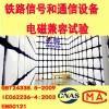 GBT24338.5铁路信号和通信设备辐射发射抗扰度试验
