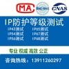 GBT4208IP防护等级测试认证服务