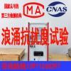 北京浪涌冲击抗扰度试验电磁兼容测试机构