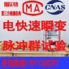 北京电快速瞬变脉冲群抗扰度试验测试机构