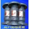 HLF恒流阀工作原理/油库熔断紧急切断阀价格/奈东阀门(上海