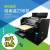 山东档案盒打印机云南档案袋数码印刷机平板彩印机生产厂家