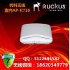 美国优科无线AP/RuckusR710室内企业级AP