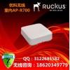 美国优科901-R700-WW00/RuckusR700