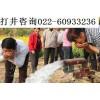 天津打饮用水井