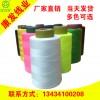 特价现货涤纶缝纫线PP线棉线SP线拉力好不断线耐磨耐高温